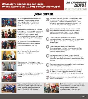 infografiks_n11_listopad_v1-02