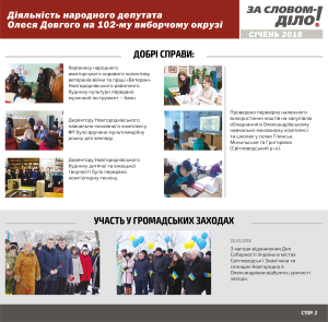 infografiks_n1_sichen_v2-02 (1)