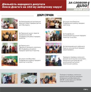 infografiks_n2_lutiy_v1-02