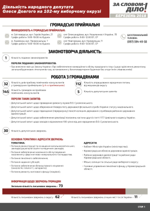 infografiks_n3_berezen_v1-01