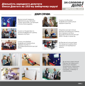 infografiks_n3_berezen_v1-02