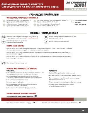 infografiks_n5_traven_v1-01