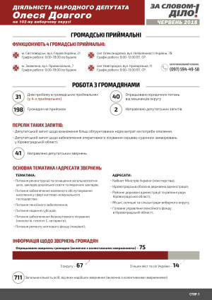 infografiks_n6_cherven_v1-01