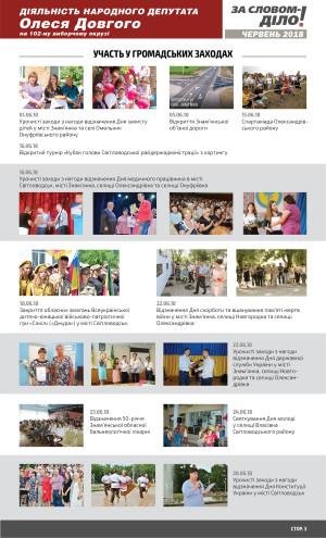infografiks_n6_cherven_v1-03