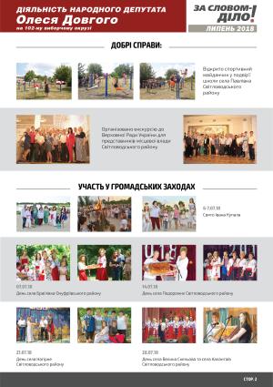 infografiks_n6_lipen_v1-02