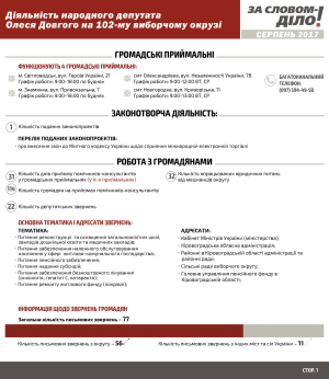 infografiks_n8_serpen_v1-01