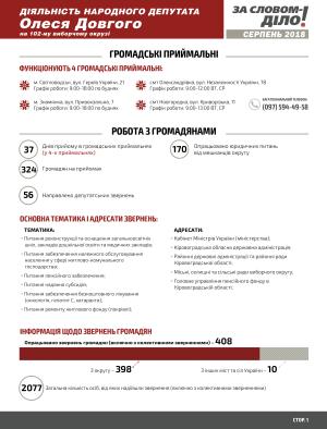 infografiks_n8_serpen_00000000000v1-01