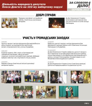 infografiks_n8_serpen_v1-02 (1)