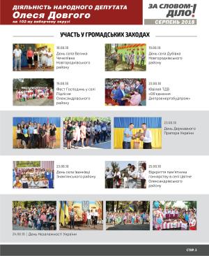 infografiks_n8_serpen_v1-03