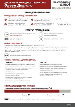 infografiks_n9_veresen_v1-01